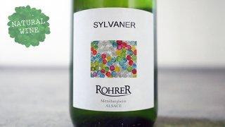 [2400] Silvaner 2017 ANDRE ROHRER / シルヴァネール 2017 アンドレ・ロレール