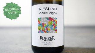 [2250] Riesling Vieille Vigne 2017 ANDRE ROHRER / リースリング ヴィエイユ・ヴィーニュ 2017 アンドレ・ロレール