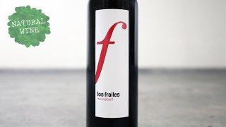 [1050] Los Frailes Monastrell 2016 Bodegas Los Frailes / ロス・フレイレス モナストレル 2016 ボデガス・ロス・フレイレス