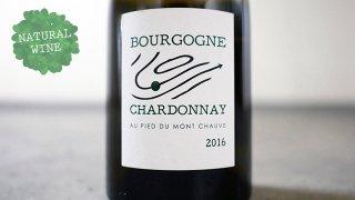 [3225] Bourgogne Chardonnay 2016 Domaine Au Pied du Mont Chauve / ブルゴーニュ シャルドネ 2016