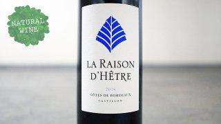 [2259] La Raison d'Hetre 2016 Louis Vialrd / ラ・レゾン・デートル 2016 ルイ・ヴィアラール