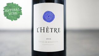 [3675] Chateau l'Hetre 2016 Louis Vialrd / シャトー・ルートル 2016 ルイ・ヴィアラール