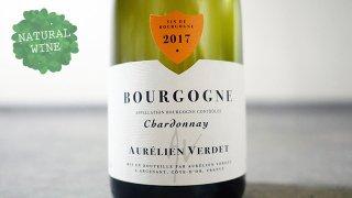 [2475] Bourgogne Blanc 2017 Aurelien Verdet / ブルゴーニュ・ブラン 2017 オーレリアン・ヴェルデ