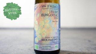 "[3225] Gewurtraminer ""Bungertal"" 2016 Florian Beck-Hertweg / ゲヴェルツトラミネール ""ブンゲルタル"" 2016"