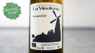 [2400] Harmonie du Soir Blanc 2017 La Vinoterie / ハーモニー・デュ・ソワール・ブラン 2017 ラ・ヴィノテリエ