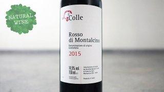 [2775] Rosso Di Montalcino 2015 Il Colle / ロッソ・ディ・モンタルチーノ 2015 イル・コッレ