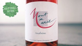 [1800] Cuvee Anatheme Rose 2018 Mont de Marie / キュヴェ・アナテム・ロゼ 2018 モン・ド・マリー