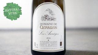[2730] Les Aurieges 2016 Domaine de Clovallon / オリエージュ 2016 ドメーヌ・ド・クロヴァロン