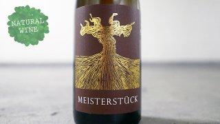 [3750] Chardonnay Meisterstuck 2017 Okologisches Weingut Schmitt / シャルドネ・マスターシュテュック 2017 シュミット