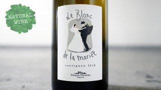 [2175] Le Blanc de la Mariee 2018 Dom. de la Garreliere / ル・ブラン ド・ラ・マリエ 2018 ドメーヌ・ド・ラ・ギャルリエール