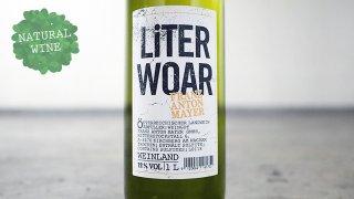 [1500] Literwoar weis (2017) Weingut Franz Anton Mayer / リターヴォア・ヴァイス (2017) ヴァイングート フランツ・アントン・マイヤー