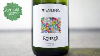 [2625] Riesling Litre 2018 ANDRE ROHRER / リースリング リットル 2018 アンドレ・ロレール