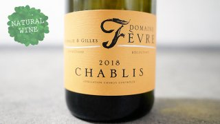 [2250] Chablis 2018 Domaine Nathalie & Gilles Fevre / シャブリ 2018 ドメーヌ ナタリー&ジル・フェーブル