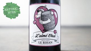 [1800] L'aime Chai 2015 Mouthes Le Bihan / レメ・チャイ 2015 ムート・ル・ビアン