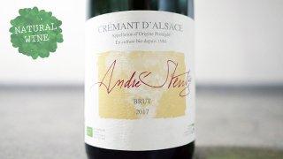 [2500] Cremant d'Alsace 2017 Domaine Andre Stentz / クレマン・ダルザス 2017 ドメーヌ・アンドレ・ステンツ