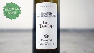 [1200] La boutine blanc 2017 Domaine de Malavieille / ラ・プーティン・ブラン 2017 ドメーヌ・ドゥ・マラヴィエイユ