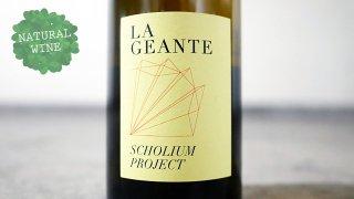 [2475] La Geante NV Scholium Project / ラ・ジェアント NV スコリウム・プロジェクト