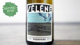 [3225] Selene Blanc B V 2018 SYLVERE TRICHARD / セレネ・ブラン ボジョレー ヴィラージュ 2018 シルヴェール・トリシャール