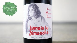 [2400] JAMAIS LE DIMANCHE 2013 Domaine des Dimanches  / ジャメ・ル・ディモンシュ 2013 ドメーヌ・ド・ディモンシュ