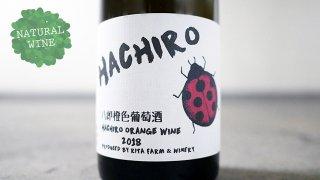 [2800] 八郎橙色葡萄酒 2018 RITA FARM & WINERY / 八郎橙色葡萄酒 2018 リタファーム&ワイナリー