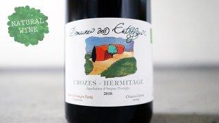 [2550] Crozes-Hermitage 2018 Domaine Des Entrefaux / クローズ・エルミタージュ 2018 ドメーヌ・デ・ザントルフォー