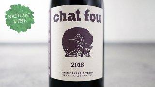 """[2100] Cotes du Rhone Rouge """"Chat Fou"""" 2018 Eric Texier / コート・デュ・ローヌ・ルージュ・シャ・フー 2018 エリック・テキシエ"""