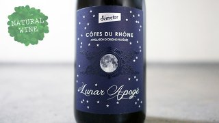 [1800] Lunar Apoge Cotes du Rhone Rouge 2018 Domaine des Carabiniers / ルナ・アポジェ・コート・デュ・ローヌ・ルージュ 2018