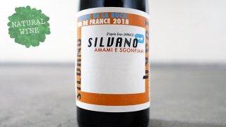 [3600] Silvano 2018 Vineyer de la Ruca / シルヴァノ 2018 ヴィネヤー・ド・ラ・ルカ
