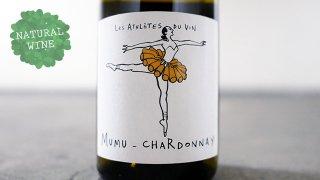 [1700] Mumu-Chardonnay 2018 Les Athletes du Vin / ムーム・シャルドネ 2018 レ・ザスレット・デュ・ヴァン
