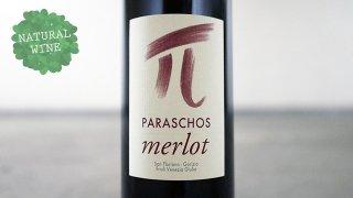 [2590] MERLOT 2012 PARASCHOS / メルロー 2012 パラスコス