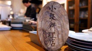[ Saki ticket ] 小泉料理店 (1100)