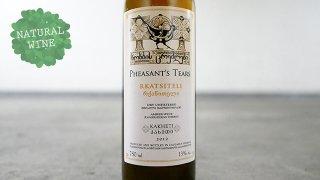 [2550] Rkatsiteli 2012 Pheasant's Tears / ルカツィテリ 2012 フェザンツ・ティアーズ