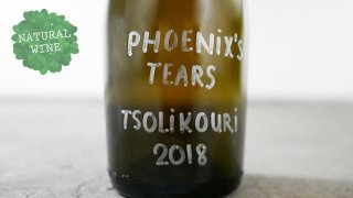 [3000] Tsolikouri Pet Nat 2018 Pheasant's Tears / ツォリコウリ・ペットナット 2018 フェザンツ・ティアーズ