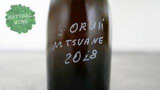 [3000] Mtsvane Pet Nat 2018 Pheasant's Tears / ムツヴァネ・ペットナット 2018 フェザンツ・ティアーズ