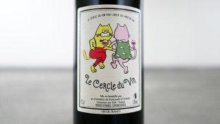 [1440] Le Cercle du Vin Rouge 2018 Le Cercle du Vin / ル・セルクル・デュ・ヴァン・ルージュ 2018 セルクル・デュ・ヴァン
