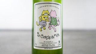 [1440] Le Cercle du Vin Blanc 2018 Le Cercle du Vin / ル・セルクル・デュ・ヴァン・ブラン 2018 セルクル・デュ・ヴァン