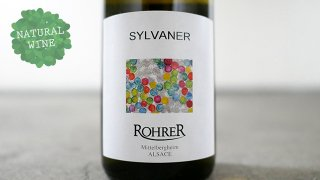 [1950] Silvaner 2018 ANDRE ROHRER / シルヴァネール 2018 アンドレ・ロレール