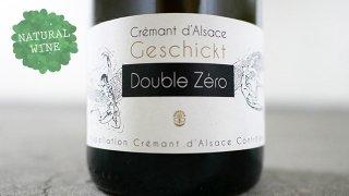 [2800] CREMANT D'ALSACE BLANC DOUBLE ZERO NV FREDERIC GESCHICKT / クレマン・ダルザス NV フレデリック・ゲシクト