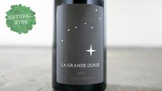 [2730] Suze la Rousse La Grand Ourese 2017 Pascal chalon / シューズ・ラ・ルース・ラ・グラン・ウルス 2017 パスカル・シャロン