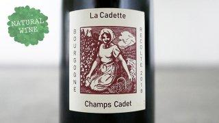 [3000] Bourgogne Rouge - Champs Cadet 2018 Domaine de la Cadette / シャン・カデ 2018 ドメーヌ・ド・ラ・カデット