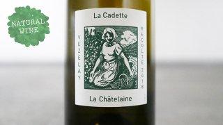 [2700] Vezelay - La Chatelaine 2018 Domaine de la Cadette / ヴェズレ ラ・シャトレーヌ 2018 ドメーヌ・ド・ラ・カデット