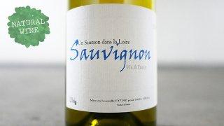 [1725] Sauvignon 2019 Frantz Saumon / ソーヴィニヨン 2019 フランツ・ソーモン