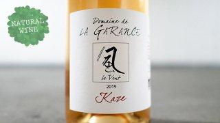 [1725] Cuvee Kaze Rose 2019 Domaine de La Garance / キュヴェ・風 ロゼ 2019 ドメーヌ・ド・ラ・ガランス