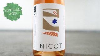 [1875] Nicot Rose 2019 Mas des Agrunelles / ニコ・ロゼ 2019 マス・デ・ザグルネル