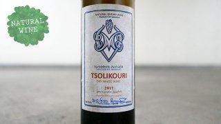 [2250] Tsolikouri 2017 Vartsikhe Marani / ツォリコウリ 2017 ヴァルツィヘ・マラニ