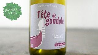[2175] Tete de Gondole 2018 Domaine Chahut et Prodiges / テット・ド・ゴンドール 2018 ドメーヌ・シャウ・エ・プロディージュ