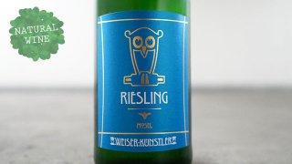 [1950] Weiser Kunstler Riesling 2019 Weiser Kunstler / ヴァイサー・キュンストラー リースリング 2019 ヴァイサー・キュンストラー