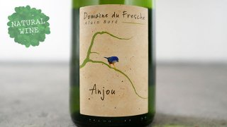 [2025] Fresche Anjou Blanc 2018 Domaine du Fresche /  フレッシュ・アンジュ・ブラン 2018 ドメーヌ・ドゥ・フレッシュ