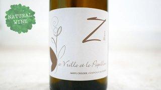 [2925] Z Blanc 2018 LA VRILLE ET LE PAPILLON / ゼット・ブラン 2018 ラ・ヴリユ・エ・ル・パピヨン