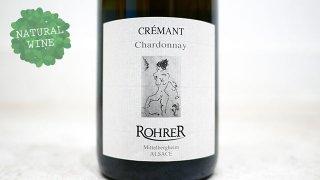 [2625] Cremant Blanc de Blanc Brut NV ANDRE ROHRER / クレマン・ダルザス・ブラン・ドブラン NV アンドレ・ロレール